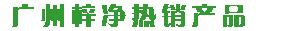 梓净拥有近十年研发制造
