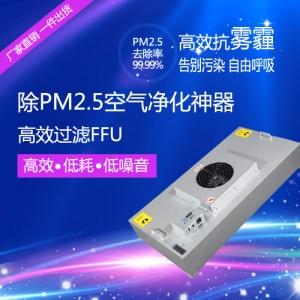 家用FFU为什么选择广州梓净的6大理由?