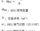 百级千级万级洁净室FFU数量计算方法