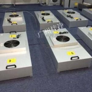 FFU净化单元安装在无尘车间厂房要求什么?