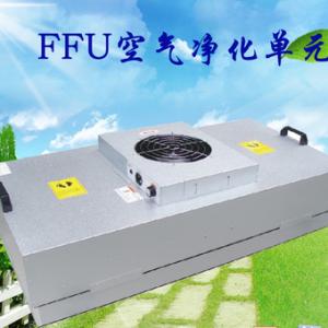 FFU的发展历史及应用