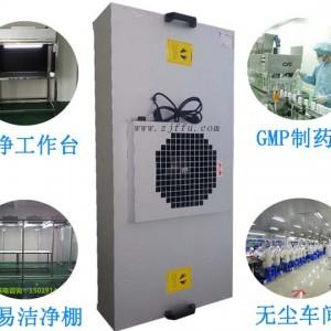 ffu和空气净化器区别