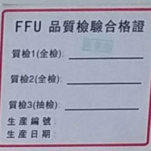 FFU出厂检验报告