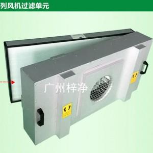FFU空气过滤器(洁净工程专用)