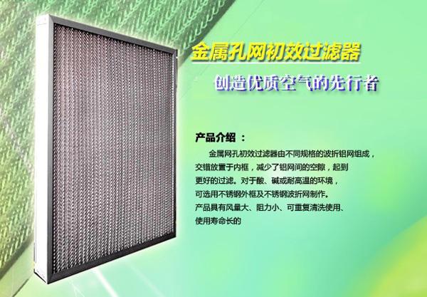金属孔网初效过滤器适用场所:应用于中央空调除油烟机及初级过滤,特殊耐酸、碱、或耐高温之通风过滤。