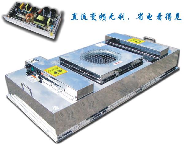 ZJ-EC310节能FFU是一种自带动力、具有过滤功能的模块化末端送风装置。