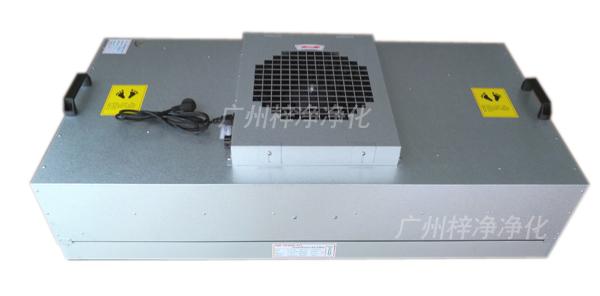 风机过滤单元FFU(FanFilterUnit,简称FFU)是将风机与过滤器组合在一起构成自带动力的末端净化设备。