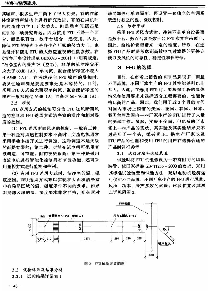FFU的应用第三页