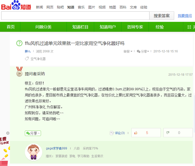 广州梓净在百度知道中问答有关FFU风机过滤单元相关问题