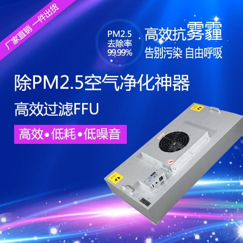 除PM2.5空气净化神器高效过滤单元FFU