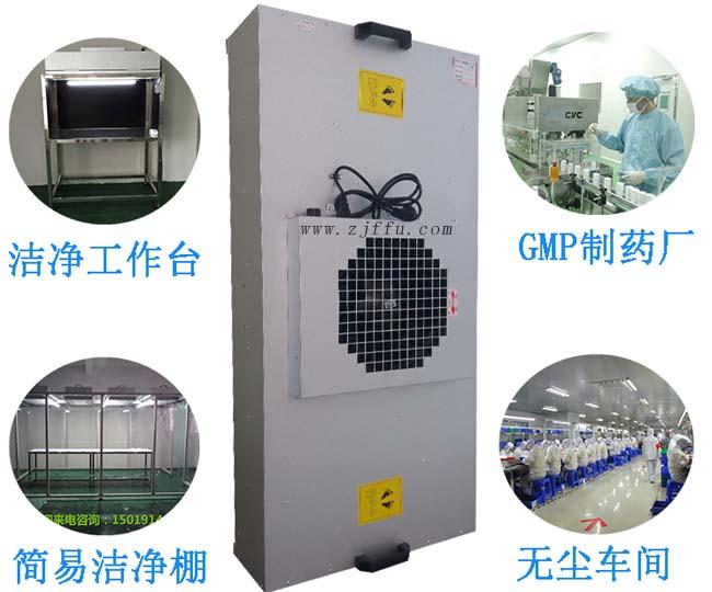 FFU应用于无尘车间、洁净棚