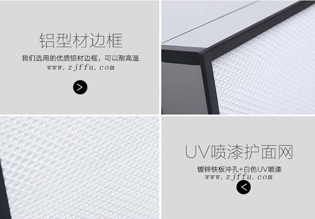 铝合金边框FFU过滤器细节图片
