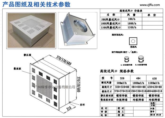 高效送风口产品图纸及相关技术参数