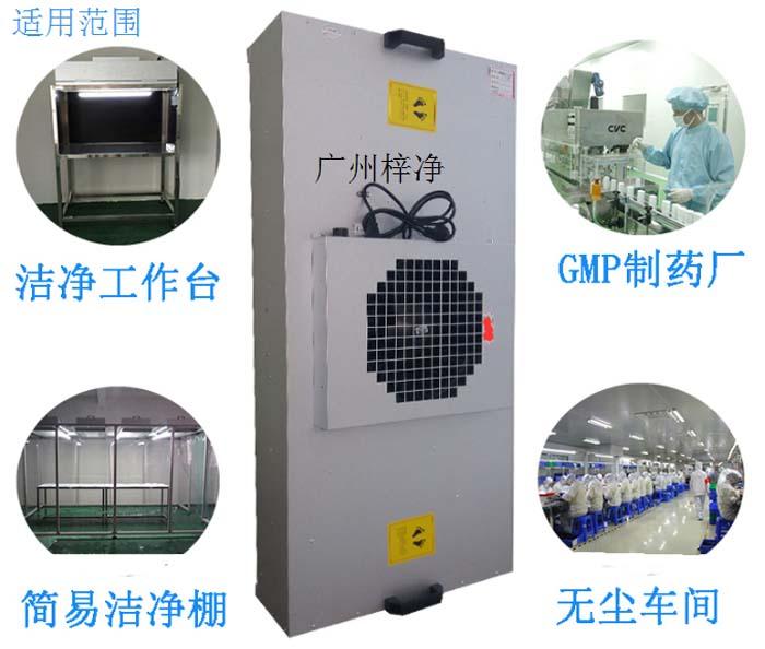 FFU高效过滤单元广泛应用在光电行业,精密电子,液晶玻璃,半导体等领域的千级无尘室或百级洁净室。