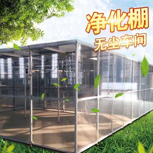 十万级洁净棚它是在洁净室建构完成后因配合制程生产于局部区域提高洁净度需求而建置
