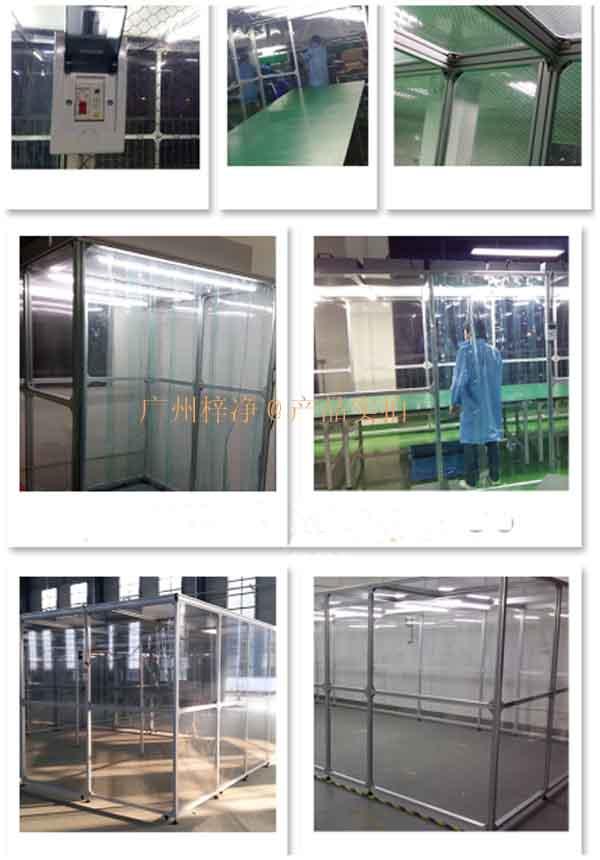 工业铝型材洁净棚现场安装图